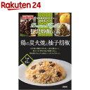 宮島醤油 贅沢炒飯の素 鶏の炭火焼と柚子胡椒(45g*2袋入)