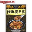 陳麻婆 陳麻婆豆腐 調理用(50g*4袋入)【HOF13】【rank_review】【イチオシ】