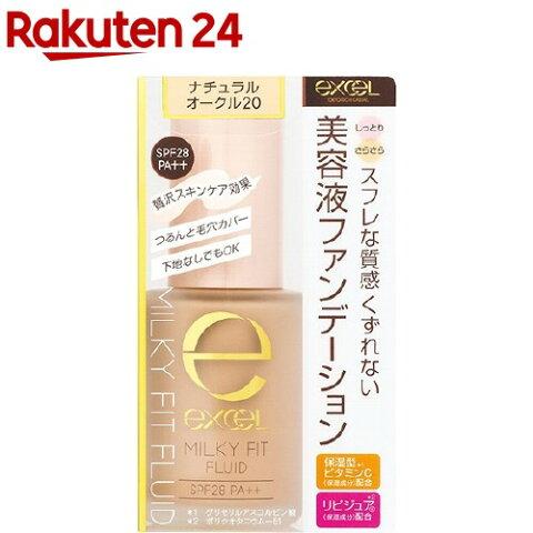 エクセル ミルキィフィットフルイド MF02 ナチュラルオークル20(1コ入)【エクセル(excel)】