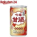 森永 こだわり米麹の吟醸甘酒(160g*30本入)