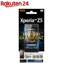 レイ・アウト Xperia Z5 9Hブルーライトハイブリッドガラスコート RT-RXPH1FT/V1(1枚入)【レイ・アウト】