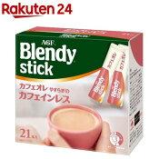 ブレンディ スティックカフェオレ やすらぎカフェインレス(10g*21本入)【イチオシ】【ブレンディ(Blendy)】