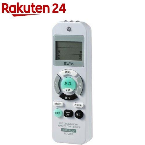 エルパ 照明リモコン RC-C009(1コ入)【エルパ(ELPA)】【送料無料】