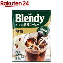 ブレンディポーションコーヒー無糖(18g*24コ入)【イチオシ】【StampgrpB】【ブレンディ(Blendy)】