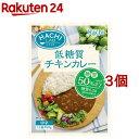 ハチラボ 低糖質チキンカレー 中辛(150g*3コセット)【Hachi(ハチ)】