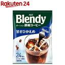 ブレンディポーションコーヒー甘さ控えめ(18g*24コ入)【イチオシ】【StampgrpB】【ブレンディ(Blendy)】