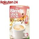 ブレンディスティックコーヒーカフェオレやすらぎのカフェインレス(9g*7本入)【ブレンディ(Blendy)】