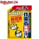 ワーカーズ 作業着専用洗い 液体洗剤 詰替(2L)【ワーカー...