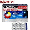【第(2)類医薬品】プレコール CR持続性錠(24錠)【プレコール】
