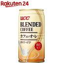 UCC ブレンドコーヒー カフェ・オ・レ カロリーオフ(185g*30本入)