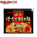 【訳あり】汁なし担々麺の素(65g)