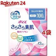ポイズ さらさら素肌 吸水ナプキン ポイズライナー 安心の中量用 100cc(12枚入*4袋セット)【ポイズ】
