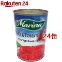 Marina イタリア産ホールトマト(400g*24コセット)
