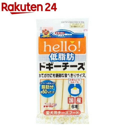hello! 低脂肪ドギーチーズ(6本入)【ハロー!(hello!)】
