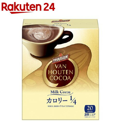 バンホーテン ミルクココア カロリー1/4(10.0g*20本入)【バンホーテン】