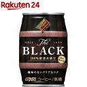 ダイドーブレンド ブレンドブラック 樽(185g*24本入)【ダイドーブレンド】