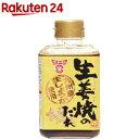 フンドーキン 九州産生しょうが使用 生姜焼きのたれ(310g)【フンドーキン】