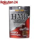 ビルドファイト HMB3000(150粒入)【ウェルネスジャ...