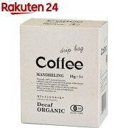 有機デカフェ カフェインレスコーヒー 41483(10g*5袋入)