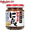 バター味のフライドにんにく(58g)