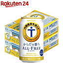 サントリー からだを想うオールフリー ノンアルコールビール(350ml*48本セット)【オールフリー】