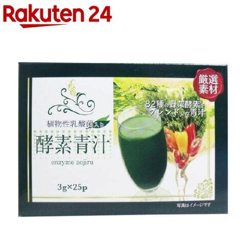 酵素青汁(3g*25袋入)【HIKARI(軽井沢)】