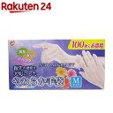 やわらか手袋 ビニール素材 Mサイズ(100枚入)【やわらか手袋】