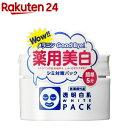 透明白肌 薬用ホワイトパックN(130g)【rank_review】【HOF06】【透明白肌(ホワイ...
