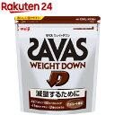 ザバス ウェイトダウン チョコレート風味 50食(1050g)【zs04】【meijiAU05】【meijiAU05b】【ザバス(SAVAS)】