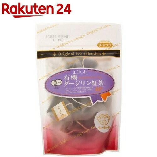 ひしわ 有機 ダージリン紅茶(3g*8袋入)【ひしわ】の商品画像