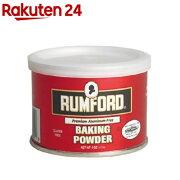 ラムフォード ベーキングパウダー アルミニウムフリー(114g)【HOF13】【rank_review】【ラムフォード】