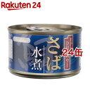 国産さば使用 さば缶 水煮(150g*24コセット)【sabakan_1906】
