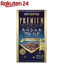 キーコーヒー VP スペシャルブレンド(粉)(200g)【キーコーヒー(KEY COFFEE)】