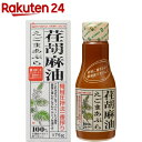 紅花食品 荏胡麻油一番搾り 新鮮2重ボトル(175g)【紅花食品】...