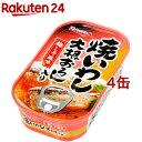 キョクヨー 焼いわし 大根おろし入り 梅しそ風味(100g*4缶セット)【キョクヨー】[缶詰]