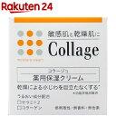コラージュ 薬用保湿クリーム(30g)【コラージュ】...