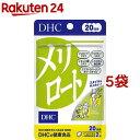 DHC メリロート 20日分(40粒入*5コセット)【DHC...