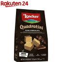 ローカー クワドラティーニ ダークチョコレート(125g)【ローカー(Loacker)】