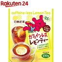 日東紅茶 カフェインレス レモンティー(210g)【日東紅茶】
