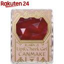 キャンメイク リップ&チーク ジェル 06 ダークプラムシュガー(1.5g)【キャンメイク(CANMAKE)】