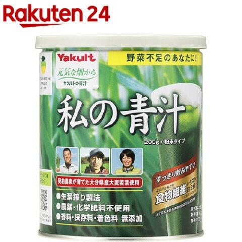 ヤクルト 元気な畑 私の青汁(200g)【イチオシ】【元気な畑】