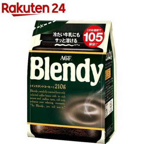 ブレンディ 袋(210g)【StampgrpB】【ブレンディ(Blendy)】