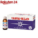 大正製薬 リポビタンD(100mL 10本入)【イチオシ】【regain-3】【リポビタン】