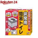 非常用簡易トイレ R-39(1セット)【bosai-4】...