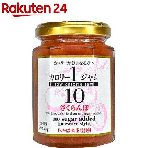 たかはた果樹園 カロリー1/10ジャム さくらんぼ(140g)【たかはた果樹園】