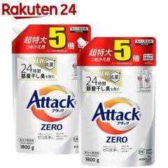アタックZERO 洗濯洗剤 詰め替え 超特大サイズ(1800g*2コセット)【3brnd-2】【atkzr】【6grp-1】【gsr24】【spts0】【アタックZERO】