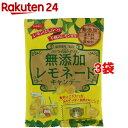 ノーベル製菓 無添加レモネード(90g*3袋セット)