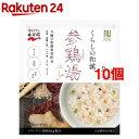 くらしの和漢 参鶏湯スープ(3袋入*10コセット)【永谷園】...