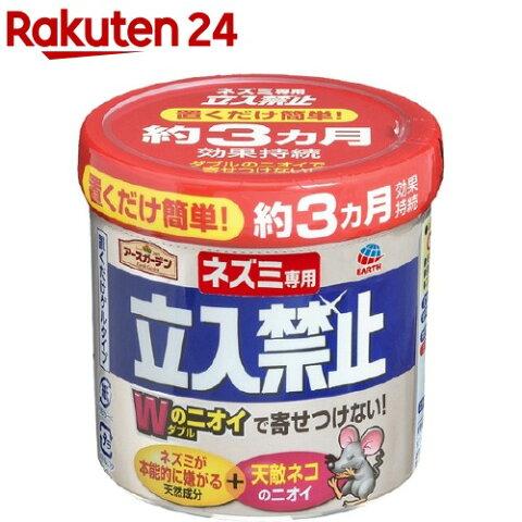 アースガーデン ネズミ専用立入禁止 置くだけゲルタイプ(250g)【アースガーデン】
