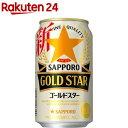 サッポロ GOLD STAR(350ml*24本入)【サッポロ GOLD STAR(ゴールドスター)】[ゴールドスター]